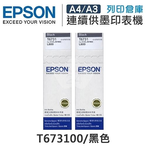 EPSON T673100 原廠黑色盒裝墨水(2黑)
