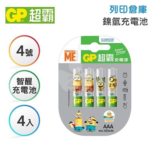 GP超霸「霸-娜娜」小小兵卡通版 400mAh-4號 智醒充電池4入