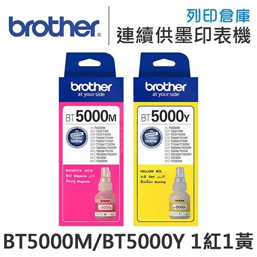 Brother BT5000M/BT5000Y 原廠盒裝墨水組(1紅1黃)