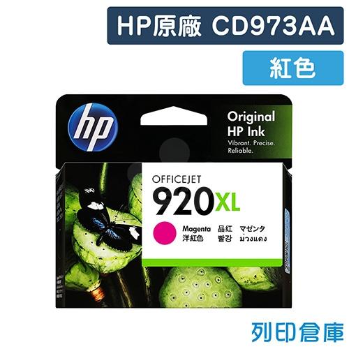 HP CD973AA (NO.920XL) 原廠紅色高容量墨水匣
