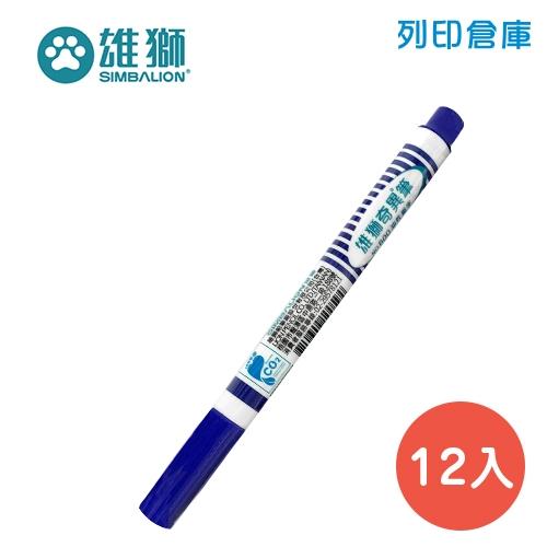 SIMBALION 雄獅 NO.600 藍色油性細字奇異筆 12入/盒