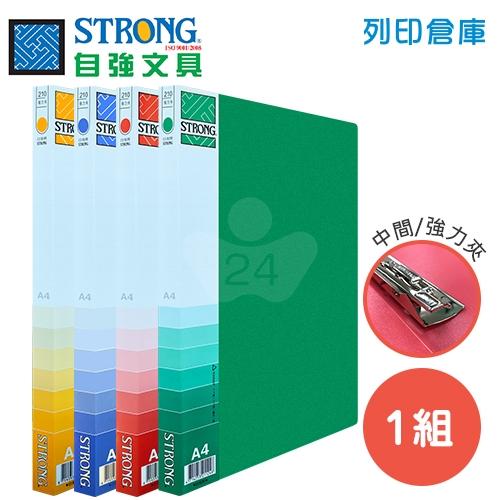 STRONG 自強 210(PP) 環保中間強力夾 (合色)-24入/1組
