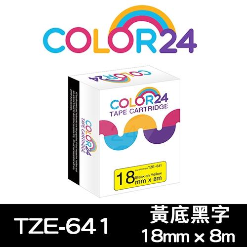 【COLOR24】for Brother TZ-641 / TZE-641 黃底黑字相容標籤帶(寬度18mm)