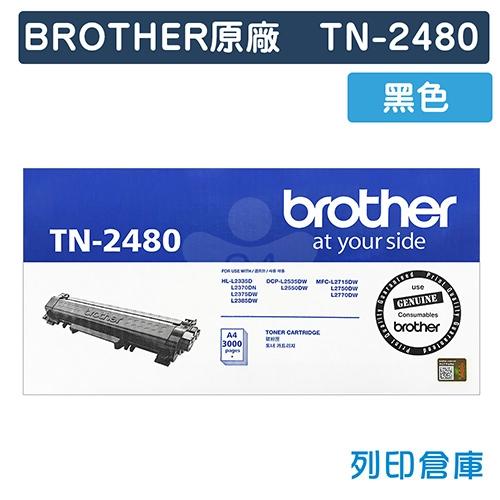 BROTHER TN-2480 原廠黑色高容量碳粉匣