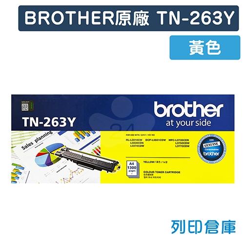 BROTHER TN-263Y 原廠黃色碳粉匣