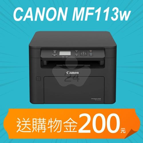 【加碼送購物金200元】Canon imageCLASS MF113w 無線黑白雷射複合機