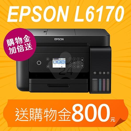 【購物金加倍送400變800元】EPSON L6170 雙網三合一高速 連續供墨複合機