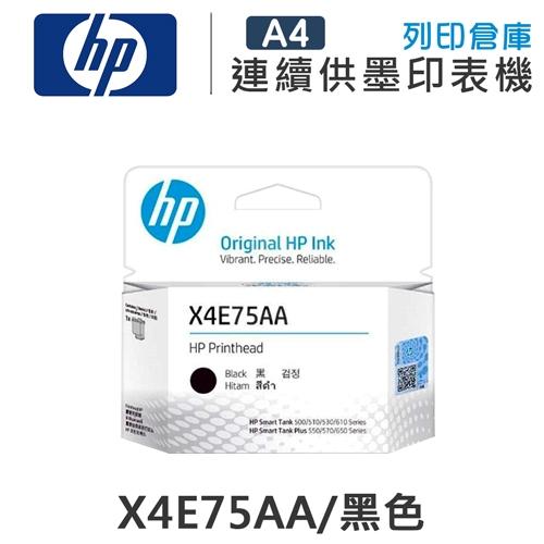 HP X4E75AA 原廠黑色列印頭 / 噴頭