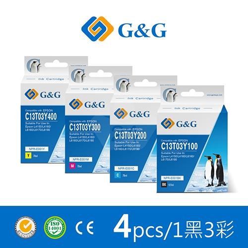【G&G】for EPSON T03Y100/T03Y200/T03Y300/T03Y400 相容連供墨水超值組(1黑3彩)