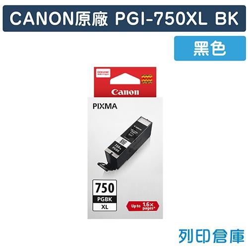 CANON PGI-750XLBK/PGI750XLBK 原廠黑色高容量墨水匣