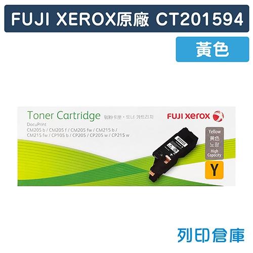 Fuji Xerox CT201594 原廠黃色碳粉匣(1.4K)