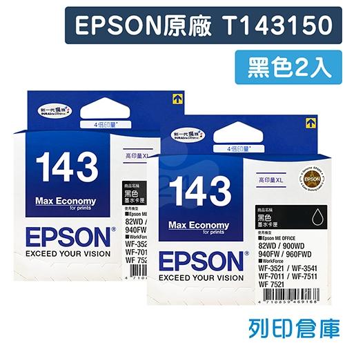 EPSON T143150 (NO.143) 原廠高容量黑色墨水匣(2黑)