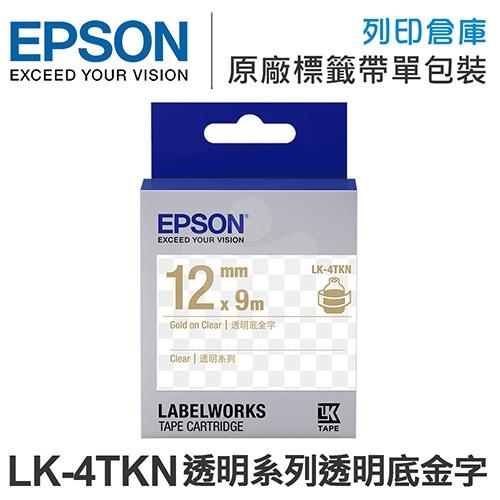 EPSON C53S654409 LK-4TKN 透明系列透明底金字標籤帶(寬度12mm)