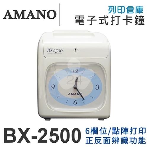 日本 AMANO 六欄位電子式打卡鐘 BX-2500