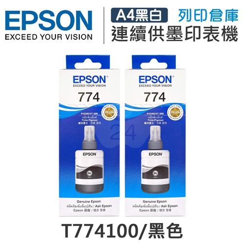 EPSON T774100 原廠黑色盒裝墨水(2黑)