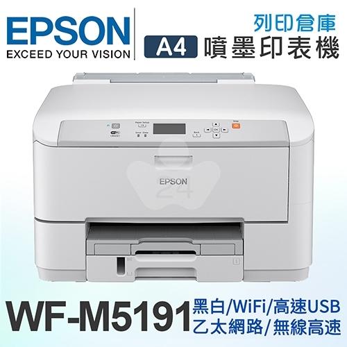 EPSON Workforce Pro WF-M5191 無線高速商用黑白噴墨印表機