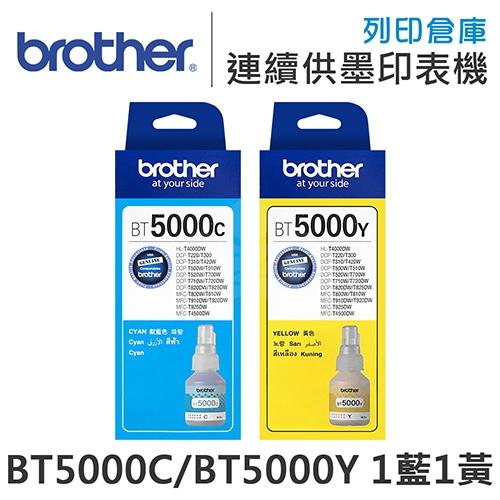 Brother BT5000C/BT5000Y 原廠盒裝墨水組(1藍1黃)