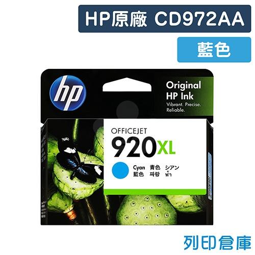 HP CD972AA (NO.920XL) 原廠藍色高容量墨水匣