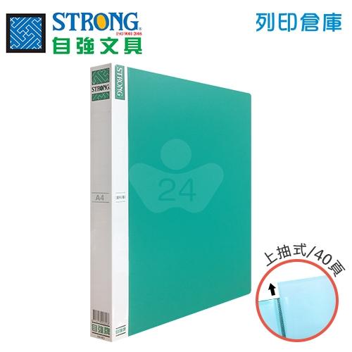 STRONG 自強 A4-40頁 資料簿 80面-綠 1本