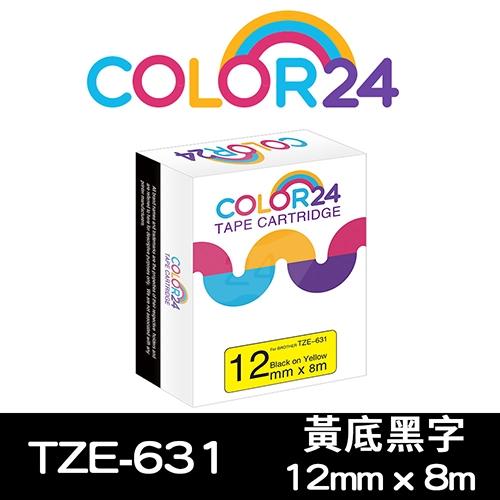 【COLOR 24】for Brother TZ-631 / TZE-631 黃底黑字相容標籤帶(寬度12mm)