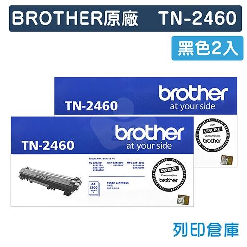 BROTHER TN-2460 原廠黑色碳粉匣(2黑)