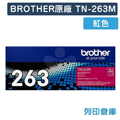BROTHER TN-263M 原廠紅色碳粉匣