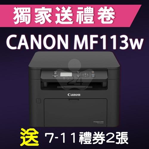 【獨家加碼送200元7-11禮券】Canon imageCLASS MF113w 無線黑白雷射複合機