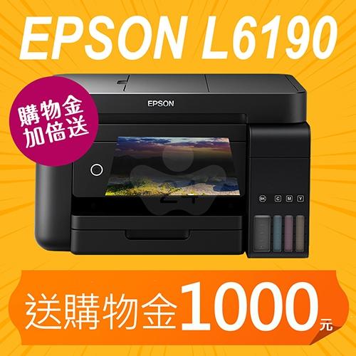【購物金加倍送500變1000元】EPSON L6190 雙網四合一傳真 連續供墨複合機