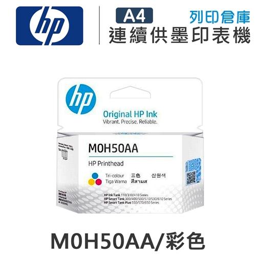 HP M0H50AA 原廠彩色列印頭 / 噴頭