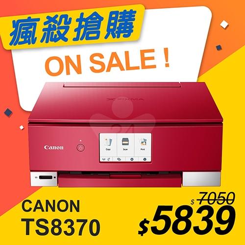 【瘋殺搶購】Canon PIXMA TS8370多功能相片複合機