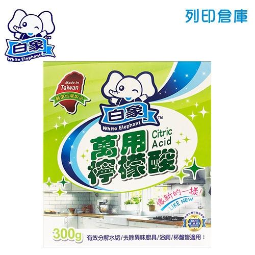 白象 萬用檸檬酸300g 1盒