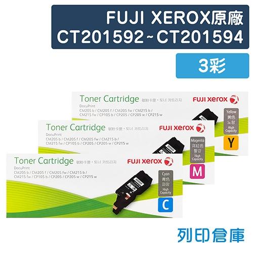 Fuji Xerox CT201592~CT201594 原廠碳粉匣組(3彩)(1.4K)