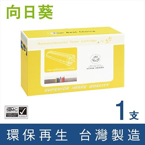 向日葵 for Fuji Xerox DocuPrint 2065 / 3055 (CWAA0711) 黑色環保碳粉匣