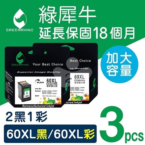 綠犀牛 for HP NO.60XL / 2黑1彩超值組 (CC641WA+CC644WA) 高容量環保墨水匣