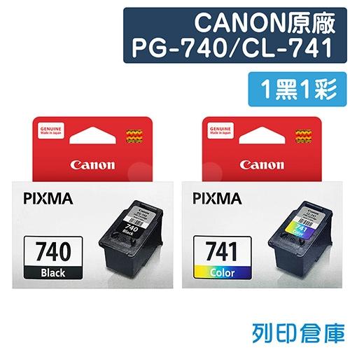 CANON PG-740+CL-741 原廠墨水匣超值組(1黑1彩)