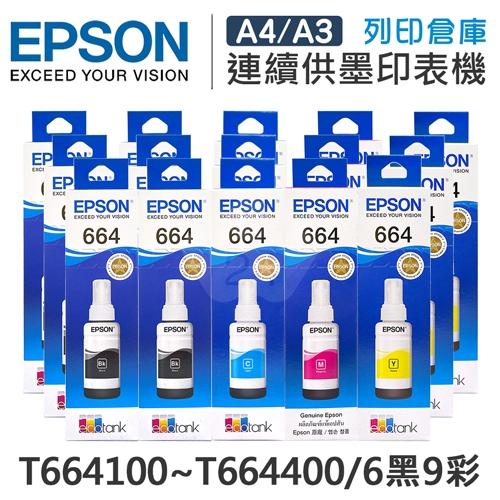 EPSON T664100 / T664200 / T664300 / T664400 原廠盒裝墨水組(6黑9彩)