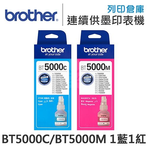 Brother BT5000C/BT5000M 原廠盒裝墨水組(1藍1紅)