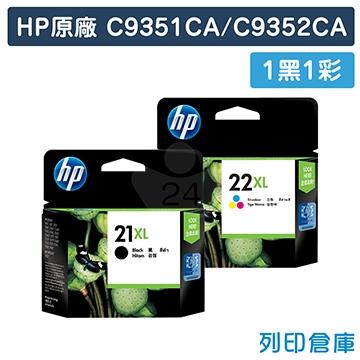 HP C9351CA+C9352CA (NO.21XL+NO.22XL) 原廠高容量墨水匣超值組 (1黑1彩)