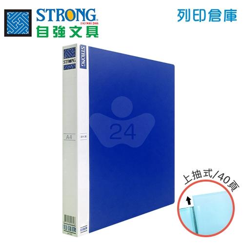 STRONG 自強 A4-40頁 資料簿 80面-藍 1本