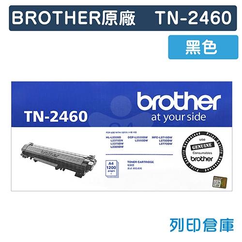BROTHER TN-2460 原廠黑色碳粉匣