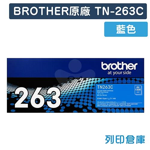 BROTHER TN-263C / TN263C 原廠藍色碳粉匣