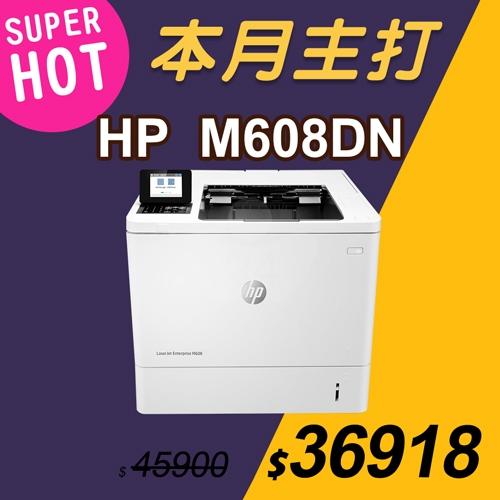 【本月主打】HP LaserJet Enterprise M608DN 高速商用雙面雷射印表機