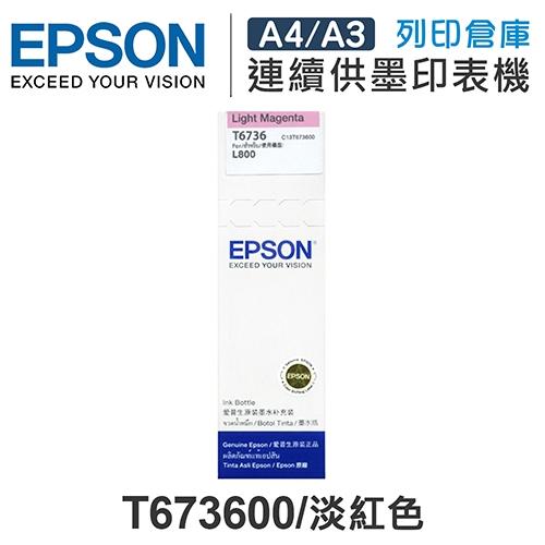 EPSON T673600 原廠淡紅色盒裝墨水