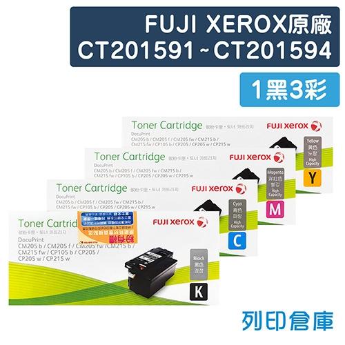 Fuji Xerox CT201591~CT201594 原廠碳粉匣組(1黑3彩)(2K/1.4K)