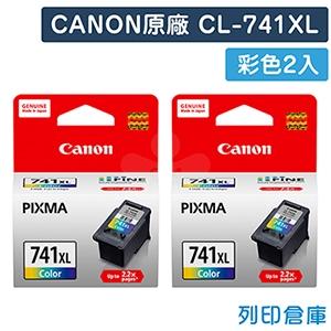 CANON CL-741XL 原廠彩色高容量墨水匣超值組(2彩)