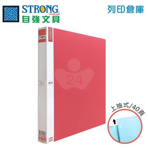 STRONG 自強 A4-40頁 資料簿 80面-紅 1本
