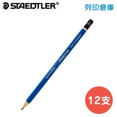 STAEDTLER 施德樓 100-2B  繪圖鉛筆 2B (12支/盒)