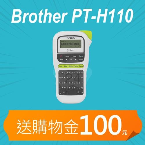 【加碼送購物金200元】Brother PT-H110 手持式標籤機