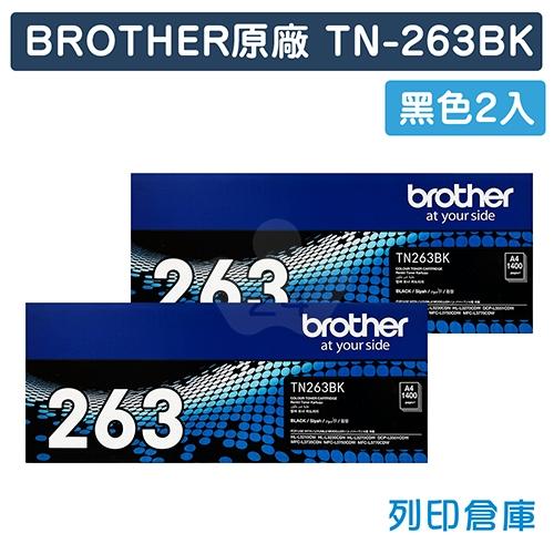 BROTHER TN-263BK 原廠黑色碳粉匣組(2黑)