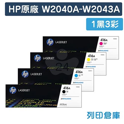 HP W2040A/W2041A/W2042A/W2043A (416A) 原廠碳粉匣組 (1黑3彩)